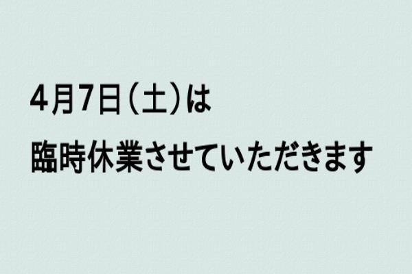 臨時休業のお知らせ(4月7日)