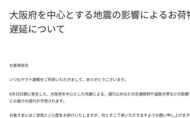 大阪地震の影響により遅配が発生しています