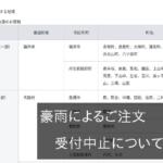 西日本への配送中止
