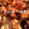 鱧と実山椒の佃煮