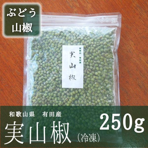冷凍実山椒250g