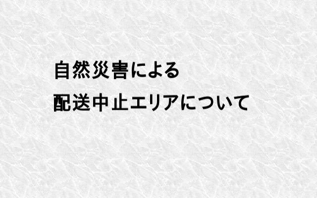 自然災害による配送不可エリア【10月2日更新】