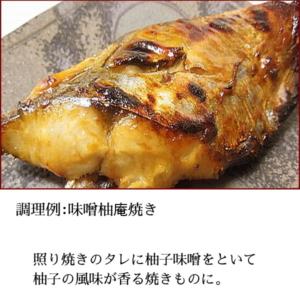 柚子味噌レシピ 鰆の味噌柚庵焼き