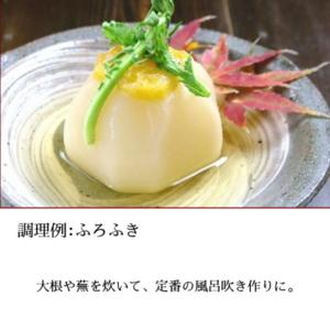 柚子味噌レシピ 蕪のふろふき