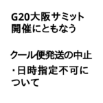 G20大阪サミット ヤマト運輸