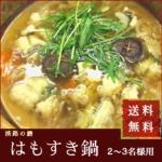 淡路のハモ鍋