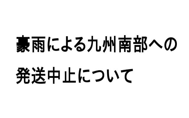 九州南部への発送について(再開)